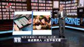 杂志天下之长江禁渔十年 高校扎堆办医学院
