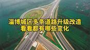 淄博城区多条道路升级改造,看看都有哪些变化,城南变化最大。