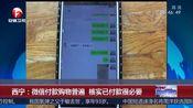 [超级新闻场]西宁:微信付款购物普遍 核实已付款很必要