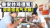 两位叫兽品尝泰安炒鸡,5斤一份,分量太大没吃完,泰安炒鸡很好吃,但在山东没名气很冤!