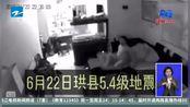 四川宜宾珙县5.4级地震19人受伤 属余震