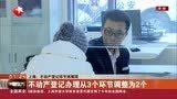上海:不动产登记环节再精简 不动产登记办理从3个环节调整为2个