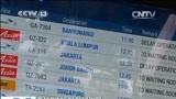 [新闻直播间]印尼:亚航QZ8501航班失联 不知航班变更 10口之家躲过一劫