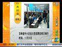 吉林省中小企业大型招聘会明日举行[新一天]