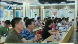 [福建卫视新闻]龙岩新罗:银企合作对接会意向资金1.13亿元