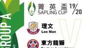 【菁英盃】理文vs東方全場 Lee Man vs Eastern 2020.02.11