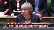 """英国议会下院反对""""无协议脱欧"""",投票决定是否延期""""脱欧"""""""