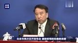 北京疫情发布会:取消2020年2月2日婚姻登记办理