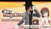 【周刊MoguLive!】传达VTuber最新情报的番组 #モグライブ(19.09.15)