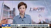 南京警方: 28年前原南京医学院女生被害案告破