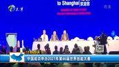 中国成功申办2021年第46届世界技能大赛