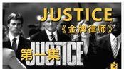 【聊剧】妻子死于家中泳池,丈夫被指控为凶手,看律师如何辩护!▋美剧《金牌律师》(Justice)第一集 ▋影视杂谈