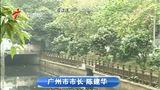 [广东早晨]广州市长记者会 民生问题成热点