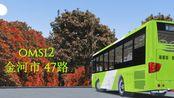 新up 求关注【omsi2】#1-KLQ6109G 金河市47路 北路湾公交站-永盛