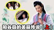 《水浒传》:水浒中出墙的女人背后的,之阳谷县的美丽传说(上)