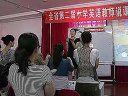 视频: 黑龙江省第二届小学英语教师说课展评黑河鸡西迟赢于佳1