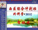 2012贺银成西综冲刺班 内科 外科 病理 生理 生化 考研 视频加QQ:2388326041