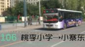 铭茵的POV PART2 西宁106路 桃李小学→小寨东 全程(抖动)pov