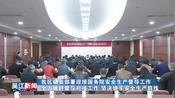 吴江区动员部署迎接国务院安全生产督导工作