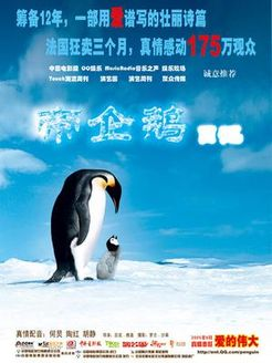 帝企鹅日记2