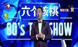 [今晚80后脱口秀]香港人舞火龙庆中秋