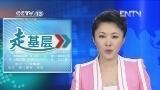 [视频]佳木斯:货车连撞 三名被困者获救