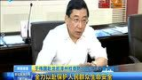 福建省长于伟国赴龙岩漳州检查防台防汛工作落实情况
