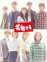 年轻人们2014 日语