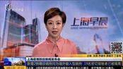 上海:新增2例确诊病例均为境外输入型病例 19名密切接触者已被隔离