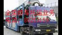 北京到舞钢市货运专线80259159