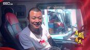 《吾国吾民》系列|河南卡车司机:我会一直开到驾驶证失效为止