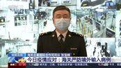 3月10日疫情应对:海关严防境外输入病例