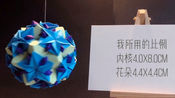 【折纸】Hoya Kusudama,原作者Natalia Romanenko。花球第五弹!
