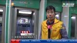 清远清新:女子ATM前遭持剪抢夺 警方马上破案!