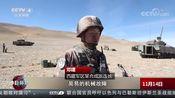 [今日环球]海拔4700米 实弹射击检验人装极限