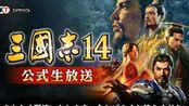 11月8日 PS4/PC《三国志14》公式生放送【录像补档】