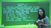 王力《古代汉语》网授精讲班--恒育学习网