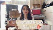 N's VLOG#10 |大型开箱视频(上)/双十一双十二淘宝购物开箱/韩国新罗免税店购物分享