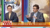 台湾学者:大陆大学完善的设备 颠覆了我记忆里的大学模样