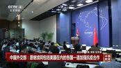 中国外交部:愿继续同包括美国在内的各国一道加强抗疫合作