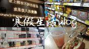【傅久】vlo.8 悠闲的假期生活/吃吃喝喝/探店/逛超市