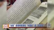 """0001.中国网络电视台-[海峡两岸]""""台独""""新课纲竟要把""""中国史""""变""""东亚史""""_CCTV节目官网-CCTV-4_央视网()[超清版]"""