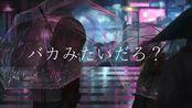 アロネ / jon-YAKITORY feat.音街ウナ