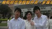 南阳师范学院2008年军训——网络作家辛东方2008年首次制作