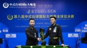 2020年第八届中式台球国际大师赛 全球总决赛 楚秉杰vs代勇