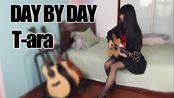 韩国女团!T-ara【DAY BY DAY】吉他版 · 三品泛音?!