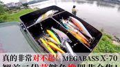 MEGABASS X-70翘首二代茅白鲢鱼撸罗非201905广东惠州城市路亚合集2阿芬来路亚VLOG
