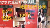 17岁女生从125到100斤的两个月 高中生上TEDx的体验 TEDx Irene的演讲内容 走出进食障碍 厌食暴食循环我做了什么