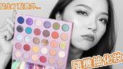 Tang_ful★这次差点翻车|随机抽眼影化妆 x 卡拉泡泡 So Jaded Shadow Palette /RANDOM Colors Makeup