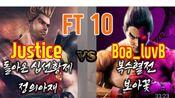 [FT10] Justice vs BoA Luvb